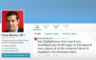 tsipras-orkos