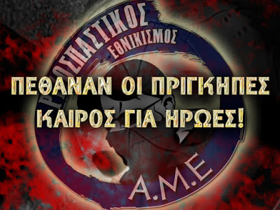 ame-prigkipes