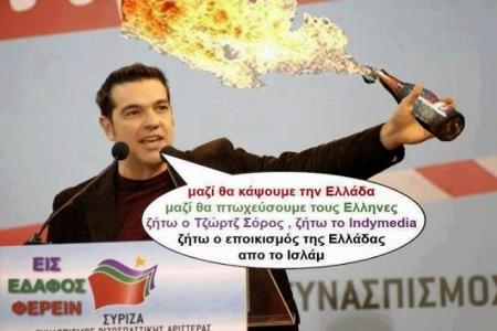 tsipras-soros-indymedia