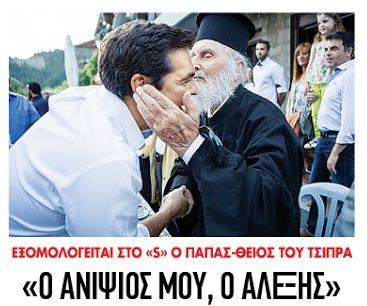 tsipras_theios-tou-papas