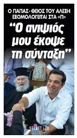 tsipras_theios-tou-papas2