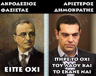 28_october_1940_metaxas_tsipras