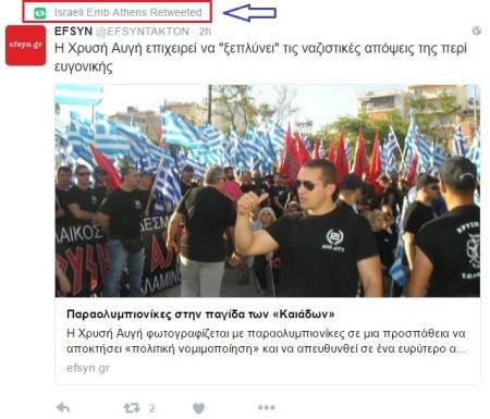 israil_efsyn1