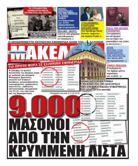 makeleio_masonoi_1_exofilo15-10-1