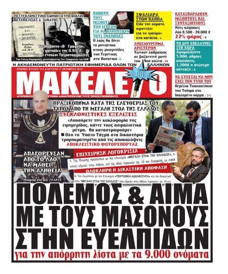 makeleio_masonoi_2_exofilo17-10