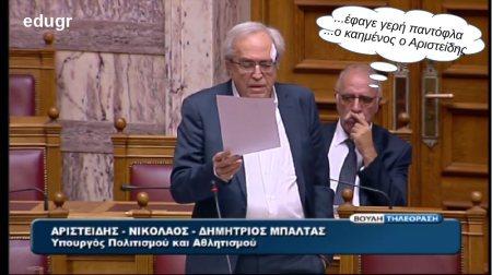 mpaltas_padofla_vitsas